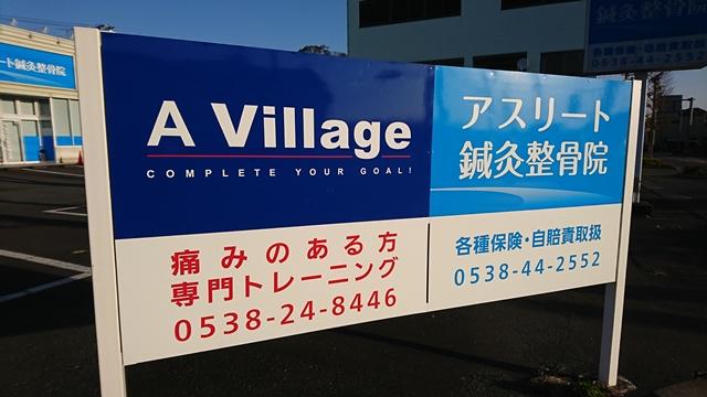 A Village 袋井(アスリート鍼灸整骨院 袋井)
