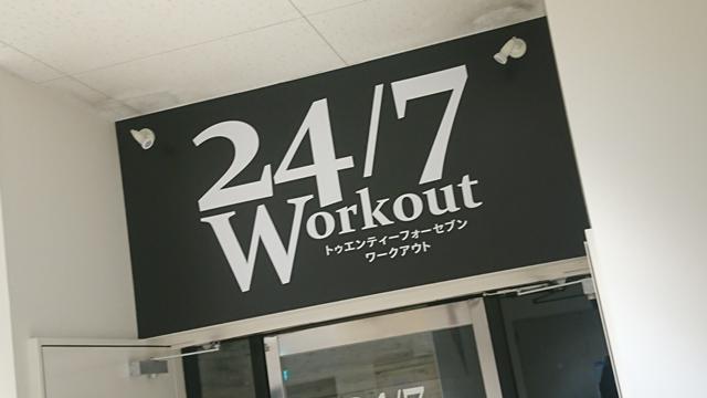 24/7ワークアウト浜松店