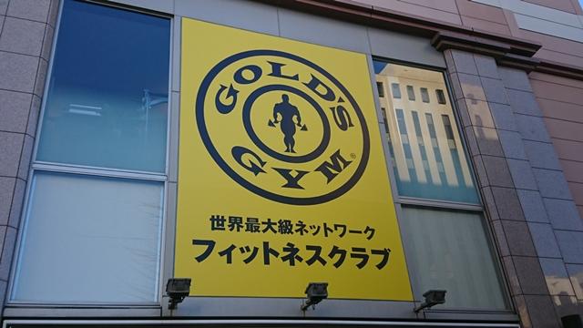 ゴールドジム浜松静岡