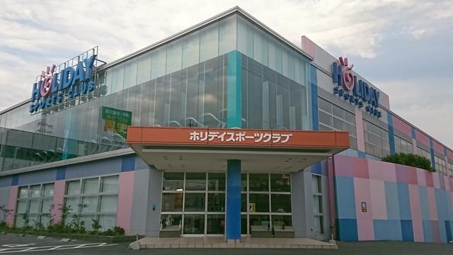ホリデイスポーツクラブ浜松店