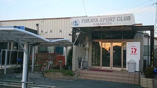深谷スポーツクラブ浜松