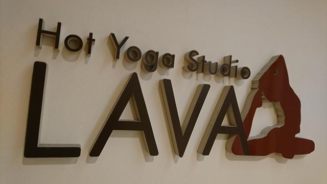 ホットヨガスタジオLAVA(ラヴァ)浜松店