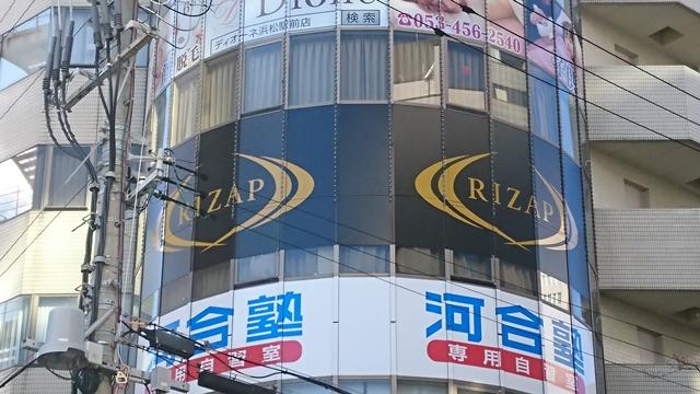 ライザップ浜松店(RIZAP)