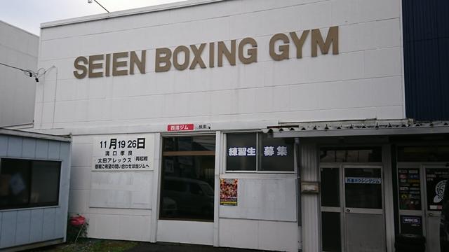 西遠ボクシングジム