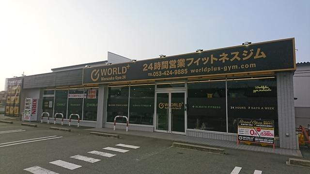 ワールド+ジム 丸塚店