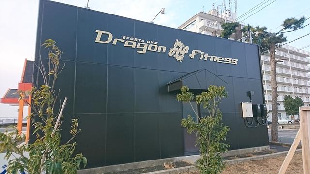スポーツジム ドラゴンフィットネス