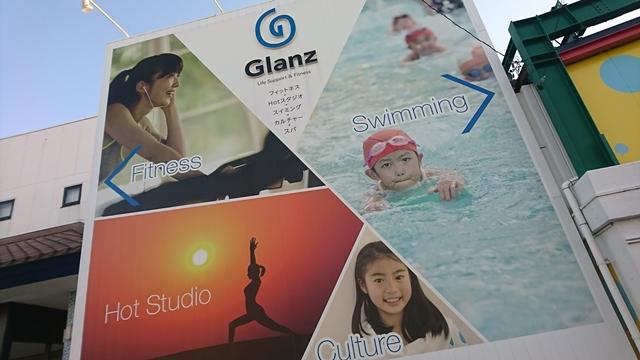 グランツ フィットネス Glanz -Life Support & Fitness-