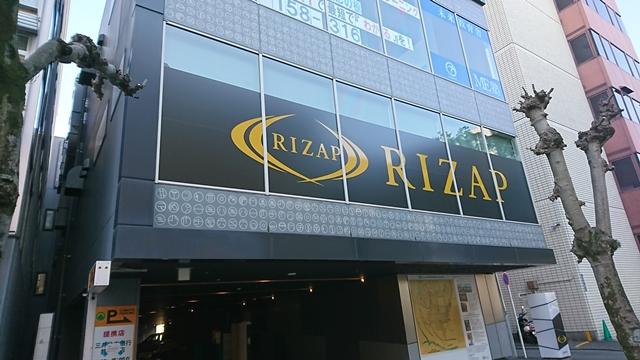 ライザップ静岡店(RIZAP)