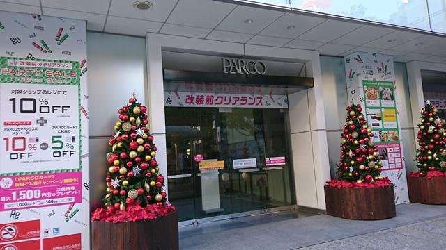 スタジオ・ヨギー 静岡パルコスタジオ(静岡駅)