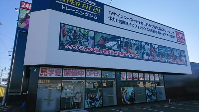 ハイパーフィット浜松東若林