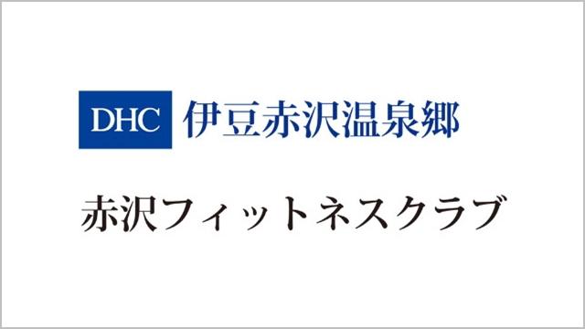 DHC 赤沢迎賓館 赤沢フィットネスクラブ
