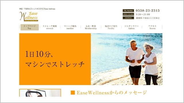 フィットネスクラブ Ease Wellness