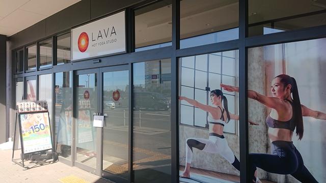 ホットヨガスタジオLAVA(ラヴァ)イオンタウン磐田店
